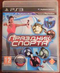 Праздник Спорта PS3 (Move), в Москве