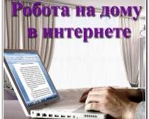 Требуется менеджер по рекламе в сети, в г.Красное-на-Волге