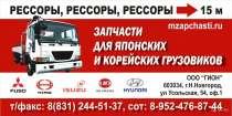 Запчасти для японских и корейских грузовиков, в Нижнем Новгороде