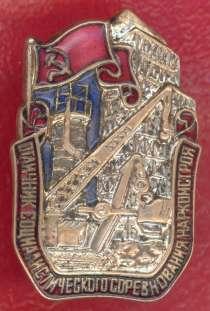 Отличник соцсоревнования Наркомстроя СССР ОСС НКС, в Орле