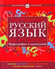 Подготовка к ОГЭ, ЕГЭ, в Ростове-на-Дону