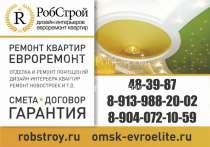 ремонт квартир в Омске, в Омске