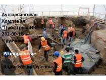 Услуги грузчиков-разнорабочих. Аренда персонала. ПрофгруппНН, в Нижнем Новгороде