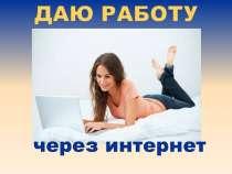 Подработка в интернете, в Комсомольске-на-Амуре
