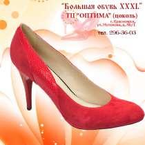 Большая обувь, в Красноярске