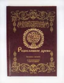 Родословная книга, в Краснодаре