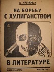 Крученых А. На борьбу с хулиганством в литературе, в г.Октябрьский
