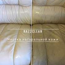 Чистка кожаной натуральной мебели, в Ростове-на-Дону