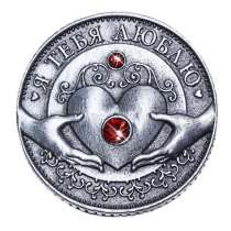Монета Я тебя люблю, в Перми