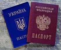 Гражданство РФ, в г.Ялта