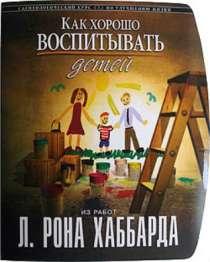 «Как хорошо воспитывать детей», в Челябинске