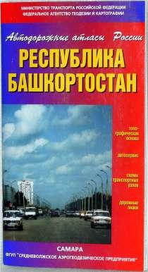 Атлас автодорог Башкортостана, в Ижевске