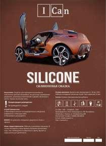 I CAN SILICONE - силиконовая смазка, в Санкт-Петербурге