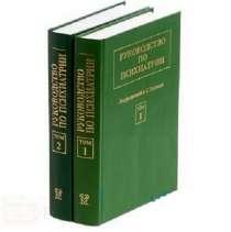 Руководство по психиатрии А. Тиганов, 2 тома, в Казани