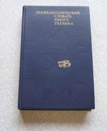 Энциклопедический словарь юного техника, в Москве