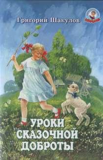УРОКИ СКАЗОЧНОЙ ДОБРОТЫ сказки, рассказы для детей(2-10 лет), в Санкт-Петербурге