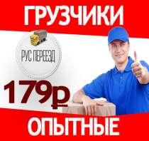 Услуги грузчиков, в Краснодаре