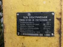Продам электрическую таль 3,2 т, в Красноярске