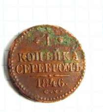 Одна копейка 1846 год ., в Новосибирске