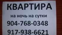 Квартира Посуточно в Альметьевске, в г.Альметьевск