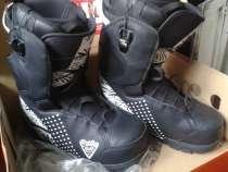 Ботинки для сноуборда, в Челябинске