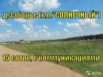 Зем. участок в д. Заборье (к. п. Солнечный), 15соток, в Смоленске