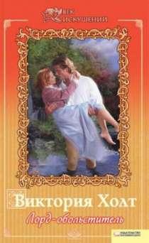 """Книга Виктория Холт """"Лорд-обольститель"""", в Владивостоке"""
