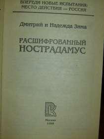 Расшифрованный Нострадамус. Россия, в Астрахани