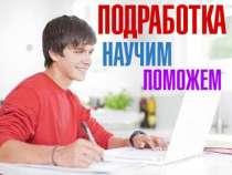 Подработка или основная работа на ПК, в Хабаровске