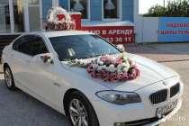 Прокат свадебного авто бмв 5 серия (белая), в Волгодонске