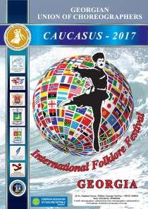 International Folklore Festival Caucasus-2017, в г.Тбилиси