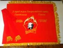 Флаг Пионерский, в Челябинске