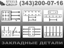 Закладные детали типа МН по низким ценам, в г.Астана