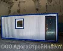 Бытовки, домики для рабочих, в Курске