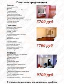 Ремонт квартир, домов под ключ, в Краснодаре