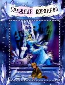 Детская книга с иллюстрациями - Снежная королева, в Перми