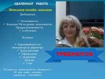 Менеджер по развитию интернет-магазина, в Калининграде