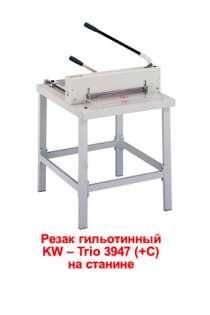 Резак гильотинный для бумаги, в Ставрополе