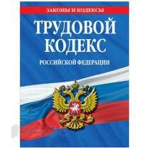 Ведение кадрового делопроизводства, в Санкт-Петербурге
