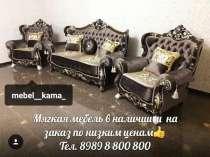 Мебель Кама, в Махачкале