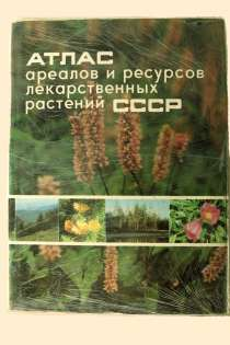 Книга Атлас ареалов и ресурсов лекарственных растений СССР, в Иркутске