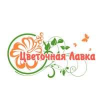 """""""ЦВЕТОЧНАЯ ЛАВКА"""" - Растения и все для них!, в г.Бишкек"""