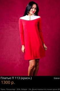 Платье красного цвета, в Липецке