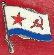 Фрачник флаг ВМФ СССР флот, в Орле