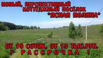 """Участки в перспективном к.п. """"Ясная поляна"""", рассрочка, в Смоленске"""