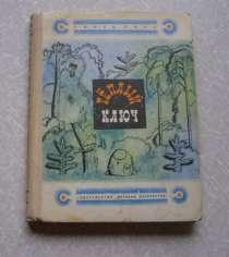 Теплый ключ Повести и рассказы (детская советская литература, в Москве