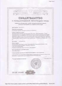 Продажа земельного участка, в г.Ессентуки