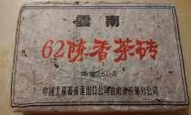 Чай Пуэр 1962 года, кирпич 250 грамм (очень бодрит), в Перми