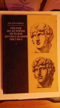 Очерки по истории методов преподавания рисунка, в Санкт-Петербурге