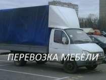 Грузоперевозки,переезды,доставка,бытовой техники,мебели,выво, в Омске